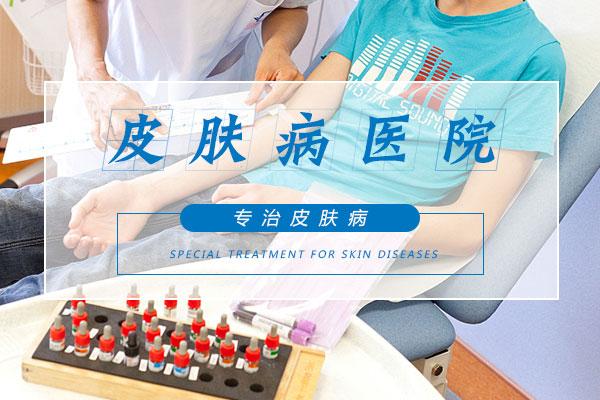 重庆迪邦医院对皮肤过敏有什么改善方法