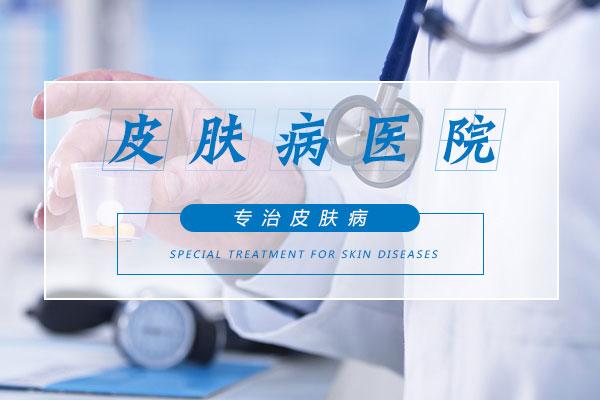 重庆皮肤病医院哪些措施能预防湿疹