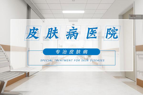 重庆迪邦医院针对荨麻疹患者要注意什么
