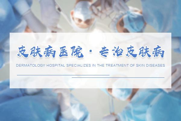 重庆迪邦医院脸部白癜风早期症状是什么