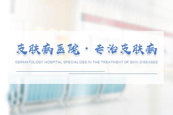 重庆迪邦医院怎么预防皮肤过敏